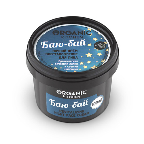 Крем ночной восстанавливающий для лица  БАЮ-БАЙ  серия Organic Kitchen  100ml Organic Shop